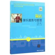 饭店康乐服务与管理(第2版应用型高校旅游与酒店管理专业规划教材)