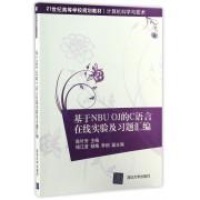 基于NBU OJ的C语言在线实验及习题汇编(计算机科学与技术21世纪高等学校规划教材)