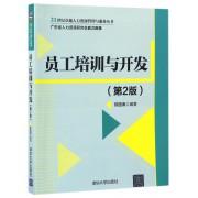 员工培训与开发(第2版)/21世纪卓越人力资源管理与服务丛书
