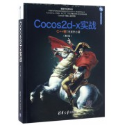 Cocos2d-x实战(C++卷第2版)/清华游戏开发丛书