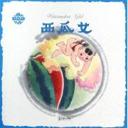 西瓜女/中国故事绘