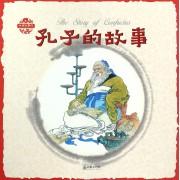 孔子的故事/中国故事绘