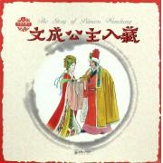 文成公主入藏/中国故事绘