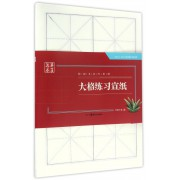 大格练习宣纸(特制书法专用纸)