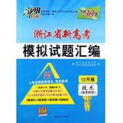 技术(选考使用12月版)/浙江省新高考模拟试题汇编