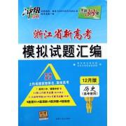 历史(选考使用12月版)/浙江省新高考模拟试题汇编