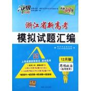 思想政治(选考使用12月版)/浙江省新高考模拟试题汇编