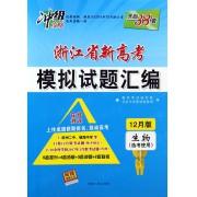 生物(选考使用12月版)/浙江省新高考模拟试题汇编