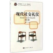 现代社交礼仪(第3版职业教育十三五规划教材)/公共基础课教材系列