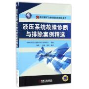 液压系统故障诊断与排除案例精选/21世纪液压气动系统经典图书系列