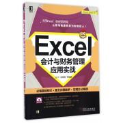 Excel会计与财务管理应用实战(Excel2016版)