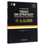 什么是战略(英文版)(精)/定位经典丛书