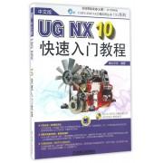 中文版UG NX10快速入门教程(附光盘)/UG系列/CAD\CAM\CAE工程应用丛书