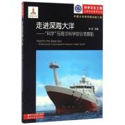 走进深海大洋--科学号海洋科学综合考察船/科学文化工程公民科学素养系列