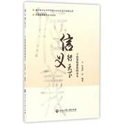 信义行天下(宁波帮精神简明读本)/学校素质教育系列读本