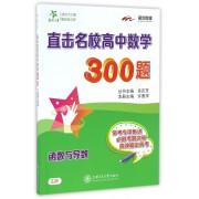 直击名校高中数学300题(函数与导数)