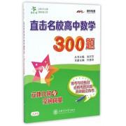 直击名校高中数学300题(立体几何与空间向量)