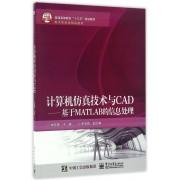 计算机仿真技术与CAD--基于MATLAB的信息处理(电子信息类精品教材普通高等教育十三五规划教材)