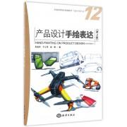 产品设计手绘表达(设计学类专业第2版全国高等院校统编教材)