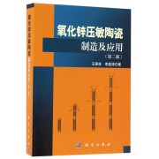 氧化锌压敏陶瓷制造及应用(第2版)