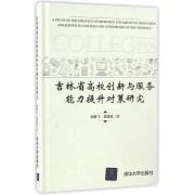 吉林省高校创新与服务能力提升对策研究(精)