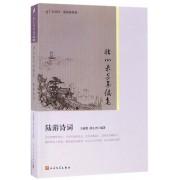 壮心未与年俱老(陆游诗词版画插图版)/恋上古诗词