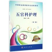 五官科护理(供护理助产专业使用第2版中等职业教育数字化创新教材)
