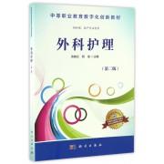 外科护理(供护理助产专业使用第2版中等职业教育数字化创新教材)