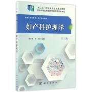 妇产科护理学(供高专高职护理助产专业使用第3版十二五职业教育国家规划教材)