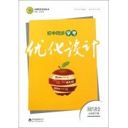 历史与社会(7下)/初中同步学考优化设计志鸿优化系列丛书