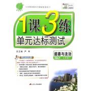 道德与法治(7下RMJY全新升级版)/1课3练单元达标测试