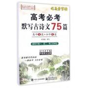 高考必考默写古诗文75篇(适用于高1高2高3的学生)/司马彦字帖
