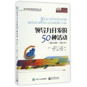 领导力开发的50种活动(第2分册修订本)/培训师资源库系列丛书