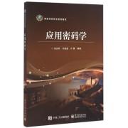 应用密码学(网络空间安全系列教材)