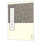 甲骨文集联(2)/集字古诗文创作辑