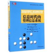 信息时代的管理信息系统(英文版原书第9版高等学校经济管理英文版教材)/管理学系列