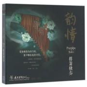 CD韵情(排箫独奏)