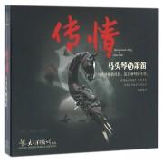 CD传情(马头琴与箫笛)