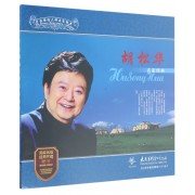 CD-LP胡松华名家经典<黑胶名版经典珍藏>2碟装