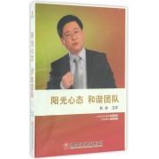 DVD阳光心态和谐团队(4碟装)