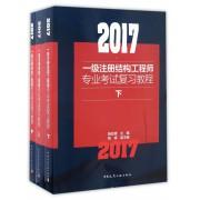 2017一级注册结构工程师专业考试复习教程(上中下)