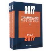 2017二级注册结构工程师专业考试复习教程(上中下)