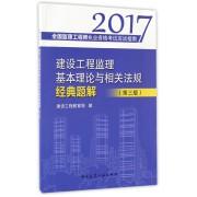 建设工程监理基本理论与相关法规经典题解(第3版2017全国监理工程师执业资格考试应试指南)