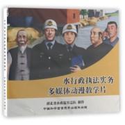 DVD水行政执法实务多媒体动漫教学片