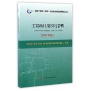 工程项目组织与管理(2017年版咨询工程师投资职业资格考试参考教材)