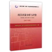 项目决策分析与评价(2017年版咨询工程师投资职业资格考试参考教材)