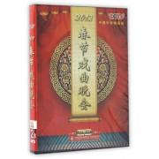 DVD2012春节戏曲晚会<特价>2碟装