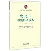 农民工以案释法读本(全国七五普法学习读本)