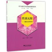 性别无限--解读女性世界/STAR好学英语拓展课程系列