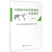 中国技术性贸易措施年度报告(2016)